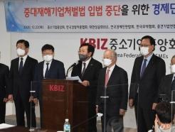 """전경련 """"중대재해처벌법 시행령 국무회의 통과에 깊은 우려"""""""