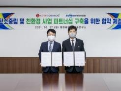 롯데케미칼·범한퓨얼셀 '수소 동맹'…수소연료전지 협력