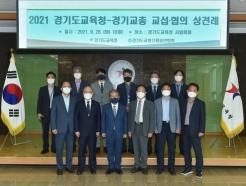 경기도교육청-경기교총, 교섭·협의 상견례...교육개혁 추진 '맞손'