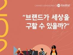 'SDGs 리더스포럼x칸 라이언즈 2021', 내달 6일부터 온라인 개최
