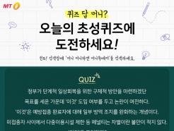 제 99회 <strong>머니투데이</strong> 페이스북 초성퀴즈 'ㅂㅅㅍㅅ' 정답은?