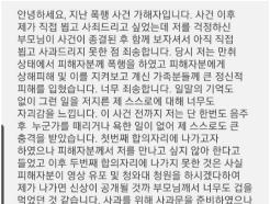 """""""우리 딸 나쁜 애 아니니 이해를""""…40대 가장 폭행한 20대 만취녀 엄마의 문자"""