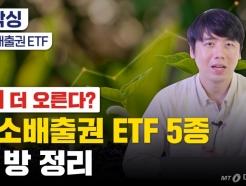 [부꾸미]'착한 투자'로 4배 수익 낸다? '탄소배출권'의 마법