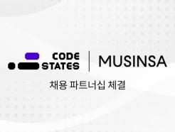 """무신사 손잡은 IT 인재양성 스타트업 """"개발자 불균형 깬다"""""""