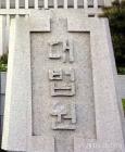 도마 위 오른 '경력법관 선발제도' 문제점은?