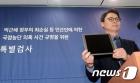 특검 '장시호 제출 테블릿PC 공개'
