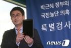 장시호 제출 '태블릿PC' 공개