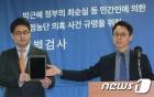 태블릿PC 실물 공개하는 특검