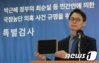 이규철 특검 대변인, 태블릿PC 공개