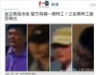 김정남 살해 용의자 추정 남성 4명 CCTV 사진 공개