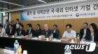 인권침해 영상물, '정부와 기업이 나서서 대책 마련'