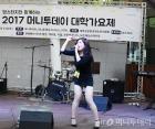 2017 제10회 머니투데이대학가요제, 끼 발산 무대