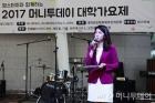 2017 제10회 머니투데이대학가요제 개막