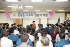 정현백 장관, 경찰청서 '성인지 역량' 특강
