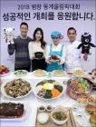 신세계푸드,  '평창동계올림픽 선수단 메뉴 공개'