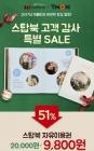 스탑북, 티몬에서 포토북&사진인화 51% 할인