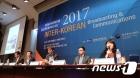 2017 남북 방송통신 국제컨퍼런스