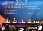방통위, 남북 방송통신 국제컨퍼런스 개최