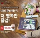 스탑북, 최대 10만원 할인 '졸업 포토북 이벤트'