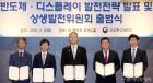 반도체-디스플레이산업 상생발전위원회 출범식