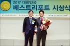 DB금융투자 구자용 애널리스트 대상 수상