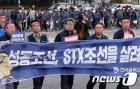 STX조선·성동조선 노동자 상경투쟁