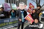 '성과연봉제 폐지하라'