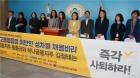 '국민-하나' 금융권 성차별 채용비리 처벌 촉구 기자회견
