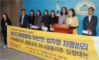 'KB-하나' 금융권 성차별 채용비리 처벌 촉구 기자회견