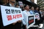 경찰 압수수색 통보에 반발하는 TV조선 기자들