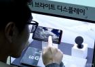LG G7 씽큐, 슈퍼 브라이트 디스플레이