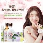 힐링버드, 봄맞이 특별 이벤트로 모델 정채연 포토카드 증정