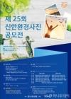 신한銀, 제25회 환경사진공모전 개최…학생부문 신설