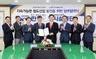 철도시설공단-교통연구원 '철도산업 발전' 업무협약