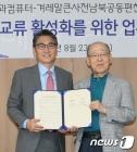 한컴, 남북 언어교류 활성화 지원 나서