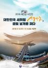 새만금개발청, 서울역에서 '2018 새만금 사진전' 개최