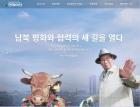 금강산관광 20주년 앞둔 현대아산 9년만에 홈피 새단장