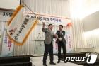 SK텔레콤 전국대리점협의회 출범
