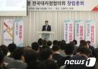 SK텔레콤 전국대리점협의회 출범식, 우원식 의원 축사