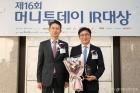 SK텔레콤, '머니투데이 IR대상' 최우수 기업 선정
