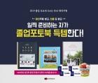 스탑북, 졸업포토북 '얼리버드 이벤트'..130만원 쿠폰 제공