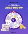 스탑북, 포토노트 출시기념 '행운의 룰렛' 이벤트
