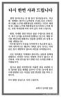 """'盧 대통령 비하 사진' 교학사, """"한국사 사업 중단"""""""