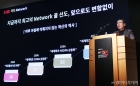 '5G' 혁신의 역사 발표하는 유영상 사업부장