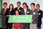 SKT, 행복커뮤니티 ICT 돌봄 서비스 전달식