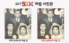 """""""옛날 사진 선명하게 해드려요""""…SKT '5GX 마법 사진관' 이벤트 진행"""