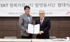 SKT, 행복커뮤니티 말벗봉사단 출범
