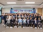 삼성전자 지원 '반도체 정밀배관 기술 아카데미' 1기 수료식 개최