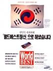 대한제국과 대한민국