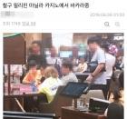 '군인 신분' BJ 철구, 필리핀서 원정 도박 정황 포착